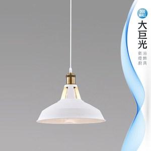 【大巨光】北歐風吊燈_小(LW-09-3852)