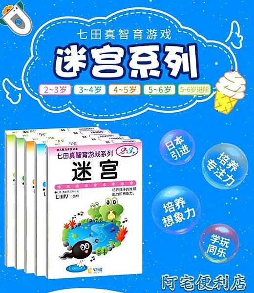 七田真迷宮玩具專注力訓練迷宮書兒童智力開發益智書幼兒園走迷宮 【免運快出】