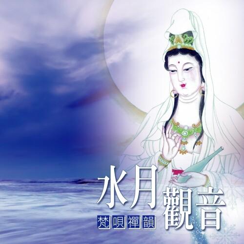 新韻傳音水月觀音(梵唄唱頌) cd mspcd-1083