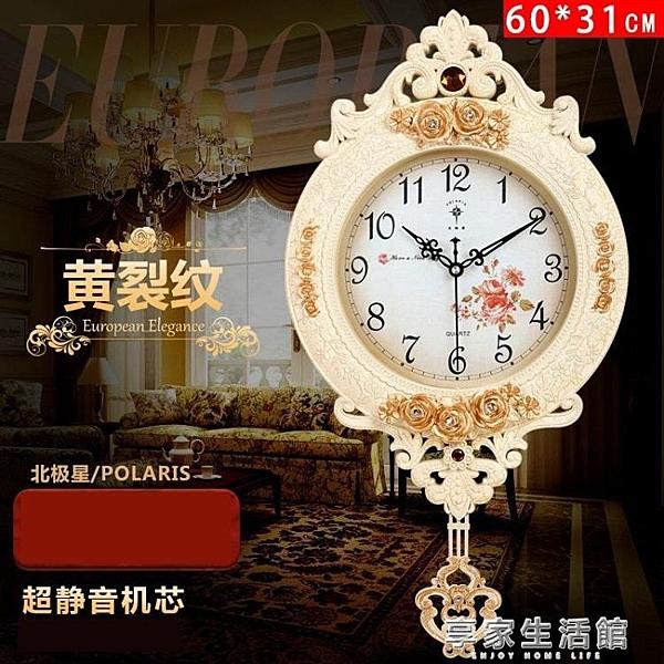 北極星歐式鐘錶創意掛鐘搖擺時尚掛墻掛錶靜音客廳時鐘石英鐘家用-金牛賀歲