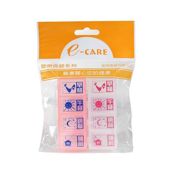 E-CARE 醫康二日藥盒【醫康生活家】