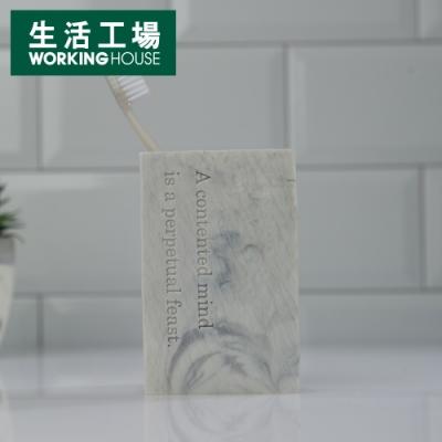 【品牌週全館8折起-生活工場】Marble石紋漱口杯