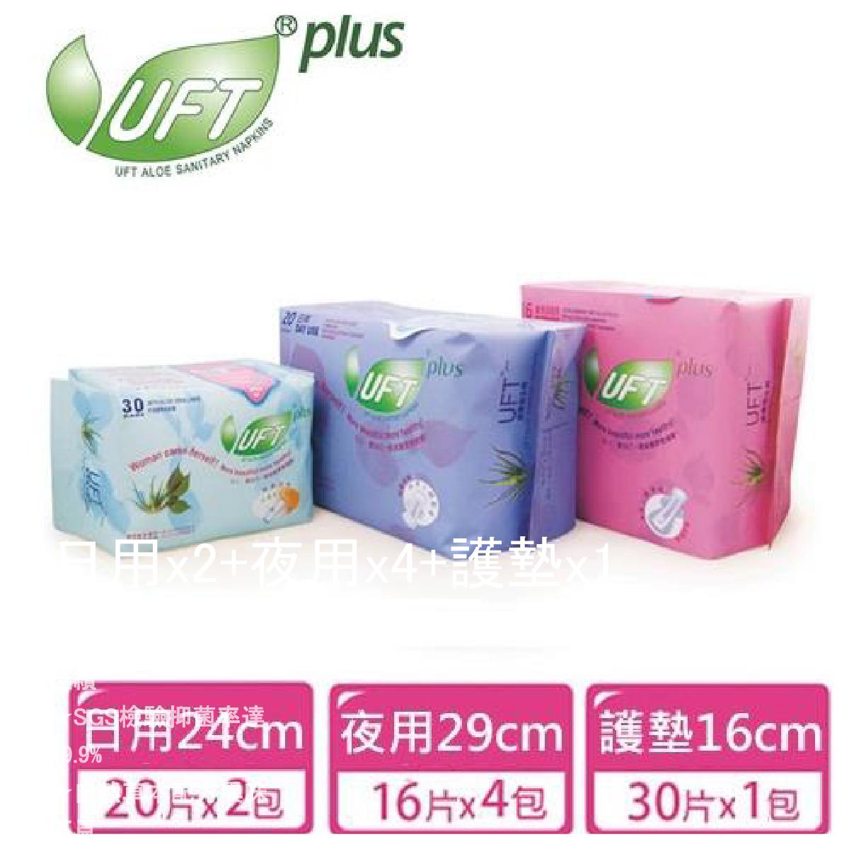 【芫茂UFT】草本蘆薈衛生棉(日用x2+夜用x4+護墊x1)