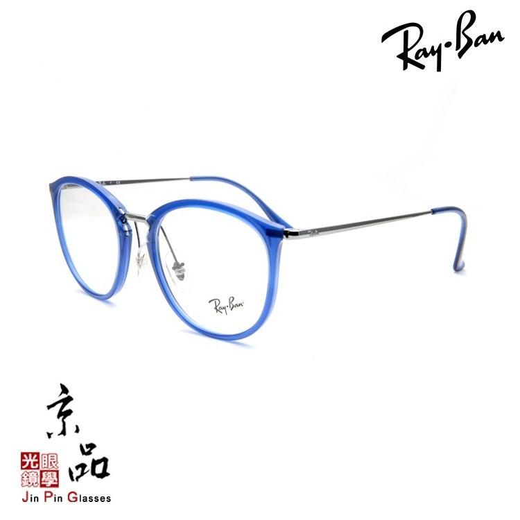 【RAYBAN】RB7140 5752 透藍色 銀金屬複合框 雷朋光學眼鏡 公司貨 JPG 京品眼鏡