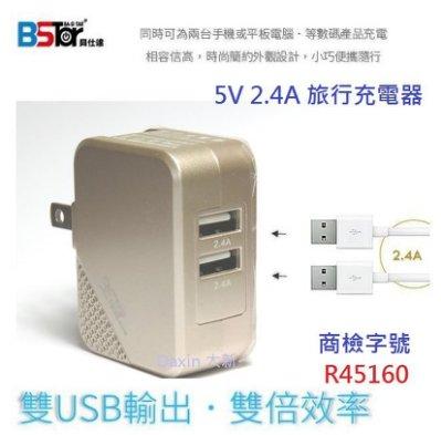 三星 Galaxy A51 A515F A50 A505G 雙孔USB 5V 2.4A 快充 旅充頭 充電器