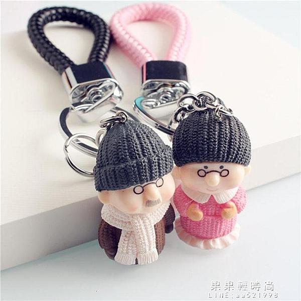 情侶鑰匙扣掛件 韓版可愛3D公仔男孩女孩鑰匙鏈創意情人節禮物【果果新品】