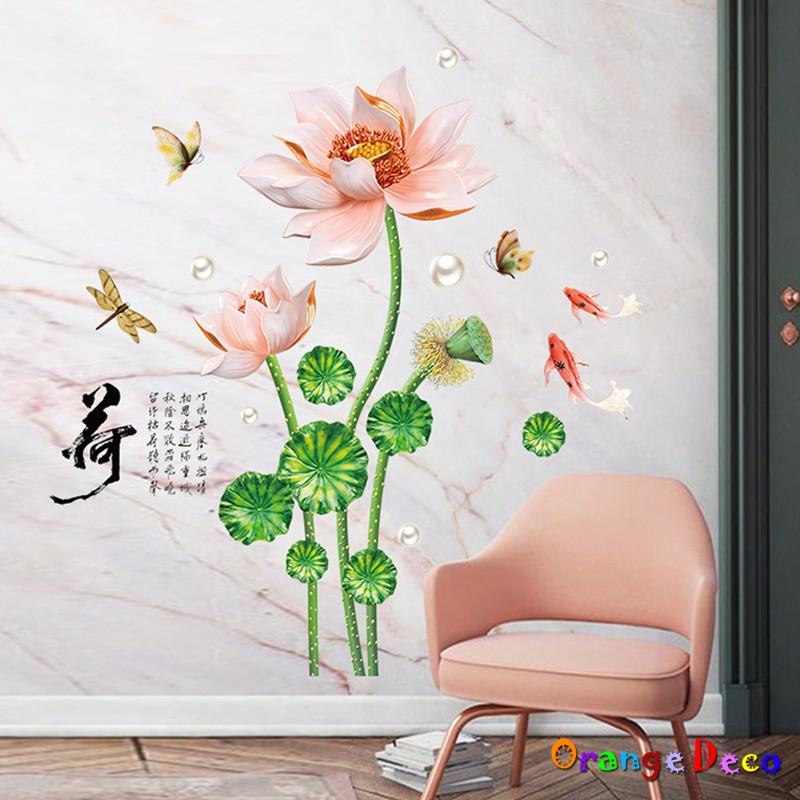 【橘果設計】荷花 壁貼 牆貼 壁紙 DIY組合裝飾佈置