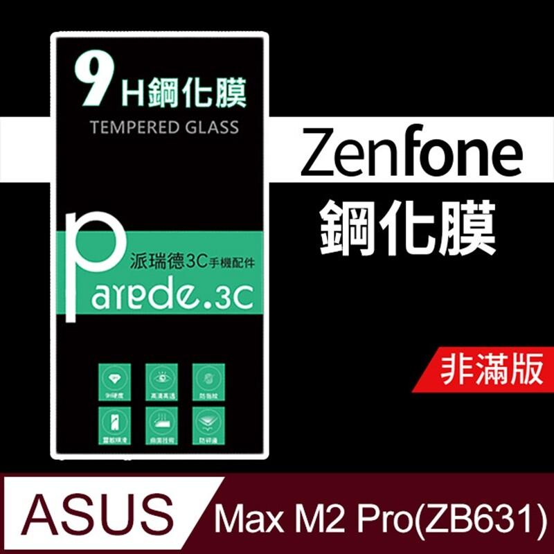 asus zenfonemax m2 pro(zb631)9h鋼化玻璃保護貼 防刮 非滿版