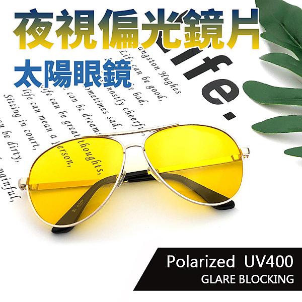 夜視鏡 偏光太陽眼鏡 夜間行駛 飛行員夜視鏡 防眩光 遠光燈 增加安全性 抗紫外線UV400
