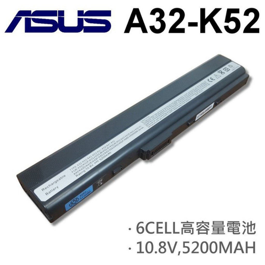 A32-K52 日系電芯 電池 PRO5LJV PRO5LJ PRO51 PRO51B PRO51K ASUS 華碩