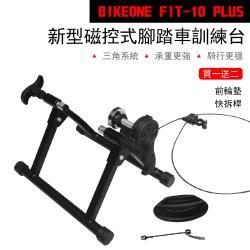 BIKEONE FIT-10 PLUS 20/26吋磁控訓練台 附贈前輪墊、快拆桿 耐用鐵制和鋁合金管構造 便攜易收納