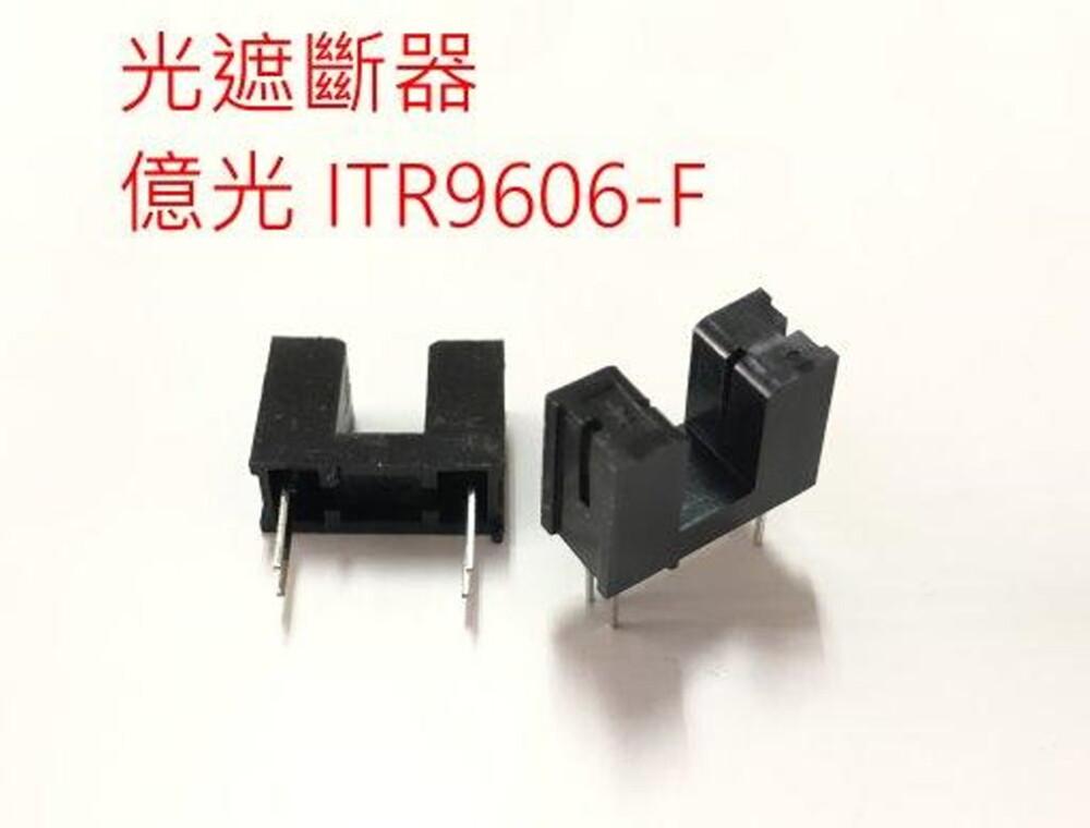 億光 irt9606-f 光學開關 光遮斷器 無耳 光電開關感測器