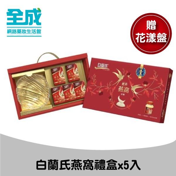 白蘭氏燕窩禮盒x5入(送花漾盤)【全成藥妝】