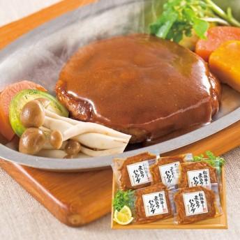 キッチンスギモト 松阪牛入り煮込みハンバーグ 5個