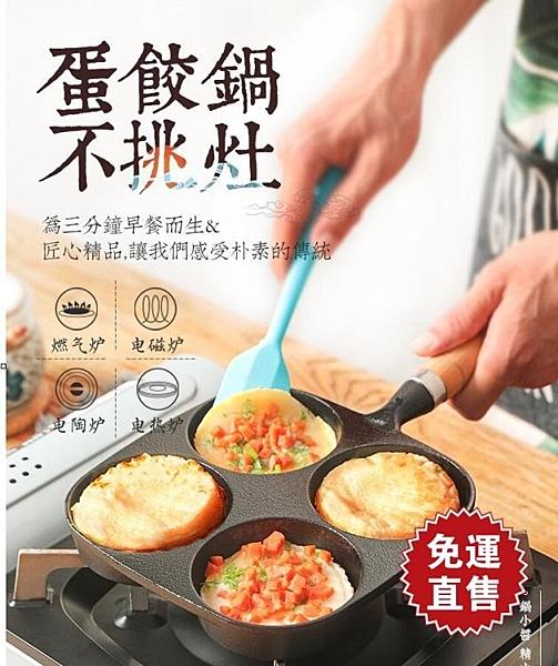 鑄鐵鍋平底鍋早餐鍋 【全館免運】