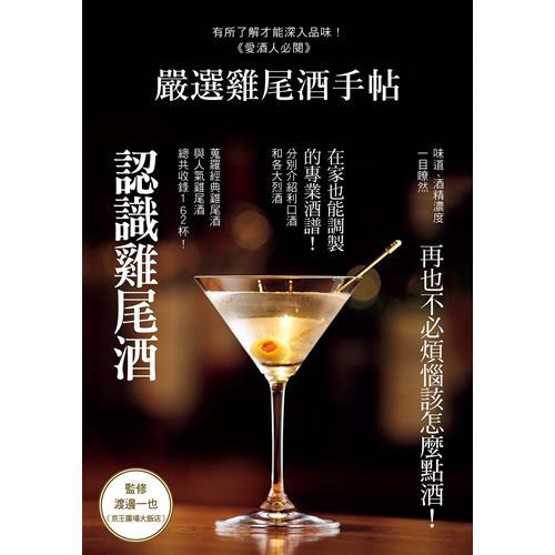 嚴選雞尾酒手帖:再也不必煩惱該怎麼點酒!在家也能調製的專業酒譜162杯[79折]11100895809
