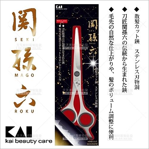 8關孫六理髮不鏽鋼美髮剪刀-單入(日本貝印HC-351)[56779]