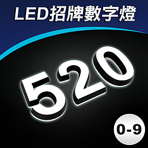 招牌燈LED數字LED燈DIY創意數字燈(0-9)數字5