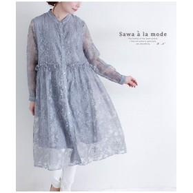 (Sawa a la mode/サワアラモード)総レースのチュールシャツワンピース/レディース グレー