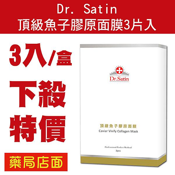 Dr.Satin 頂級魚子膠原面膜3片入 元氣健康館