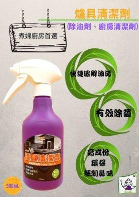 淨の伊爐具清潔劑 500ml   CARRY FASHION
