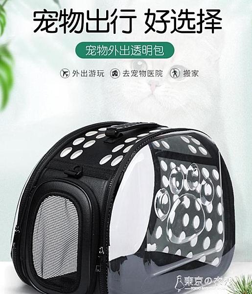 貓包透明包寵物背包貓咪外出便攜包貓籠狗狗書包寵物包手提太空包  【快速出貨】