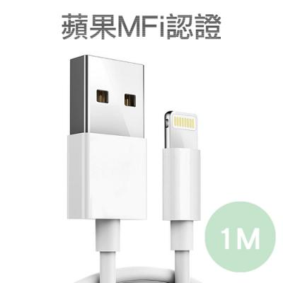 嚴選蘋果認證MFI iPhone11 Pro Max 8pin充電傳輸線 1M