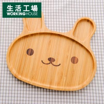 【品牌週全館8折起-生活工場】Natural動物餐盤-兔子
