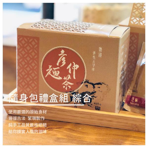 【彥仲麵茶】綜合麵茶 隨身包禮盒組