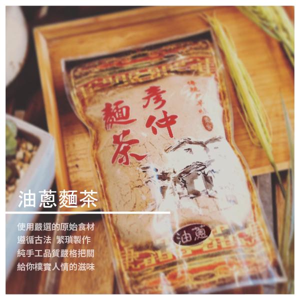 【彥仲麵茶】油蔥麵茶 葷食