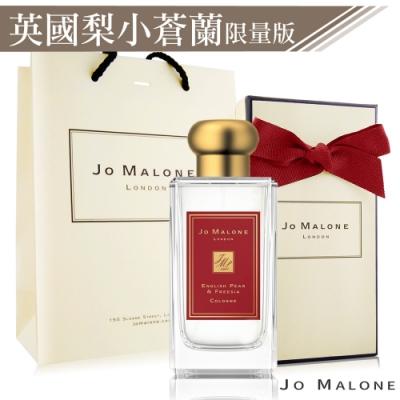 Jo Malone 英國梨與小蒼蘭香水100ml新年限量版[含外盒+緞帶+提袋]