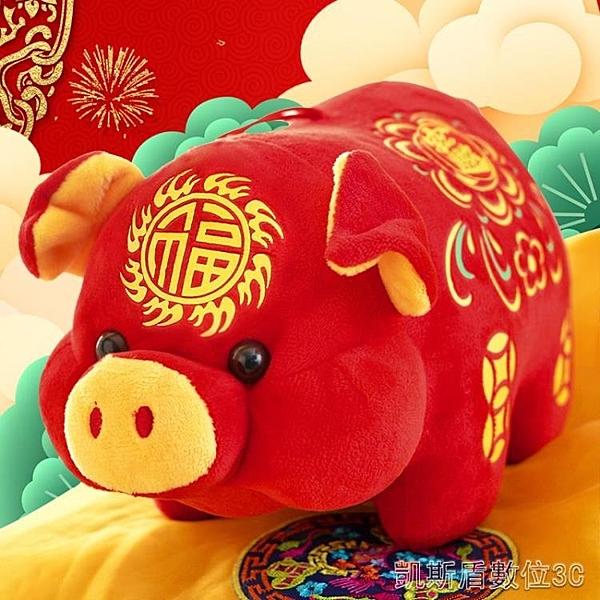 豬年吉祥物公仔喜慶小豬玩偶禮品娃娃新年禮物生肖豬毛絨玩具 母親節禮物