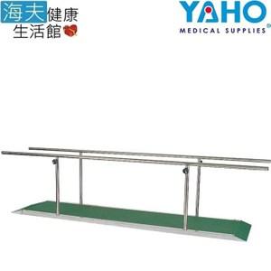 【海夫健康生活館】耀宏 300cm 平行桿 (YH234)