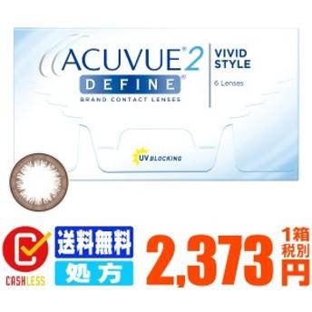 【キャッシュレス5%還元】【処方箋をご提出下さい】 【ポスト便で送料無料】  2ウィークアキュビューディファイン