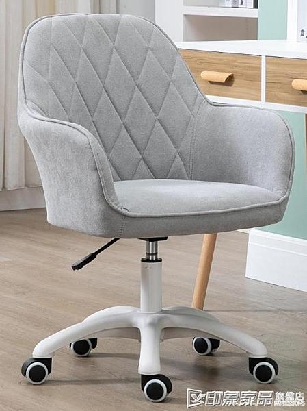 小空間電腦椅子學生宿舍學習沙發椅書房網紅椅升降旋轉寫字椅家用  印象家品
