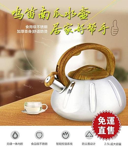 電熱壺燒水壺3L4L鳴音壺鳴笛煲茶壺加厚開水壺燃氣電磁爐通用  【全館免運】