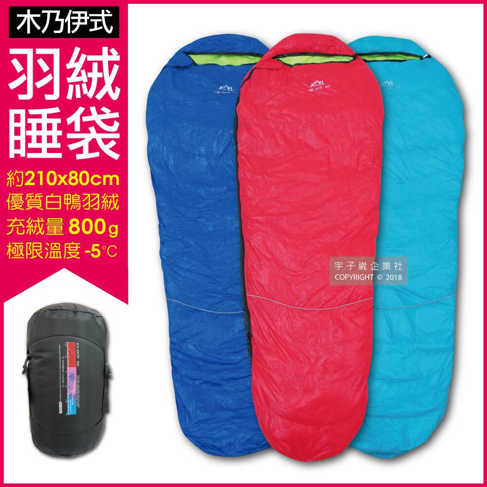 lmr木乃伊式白鴨羽絨睡袋(約210x80cm)(充絨量800g)(極限外溫零下5)
