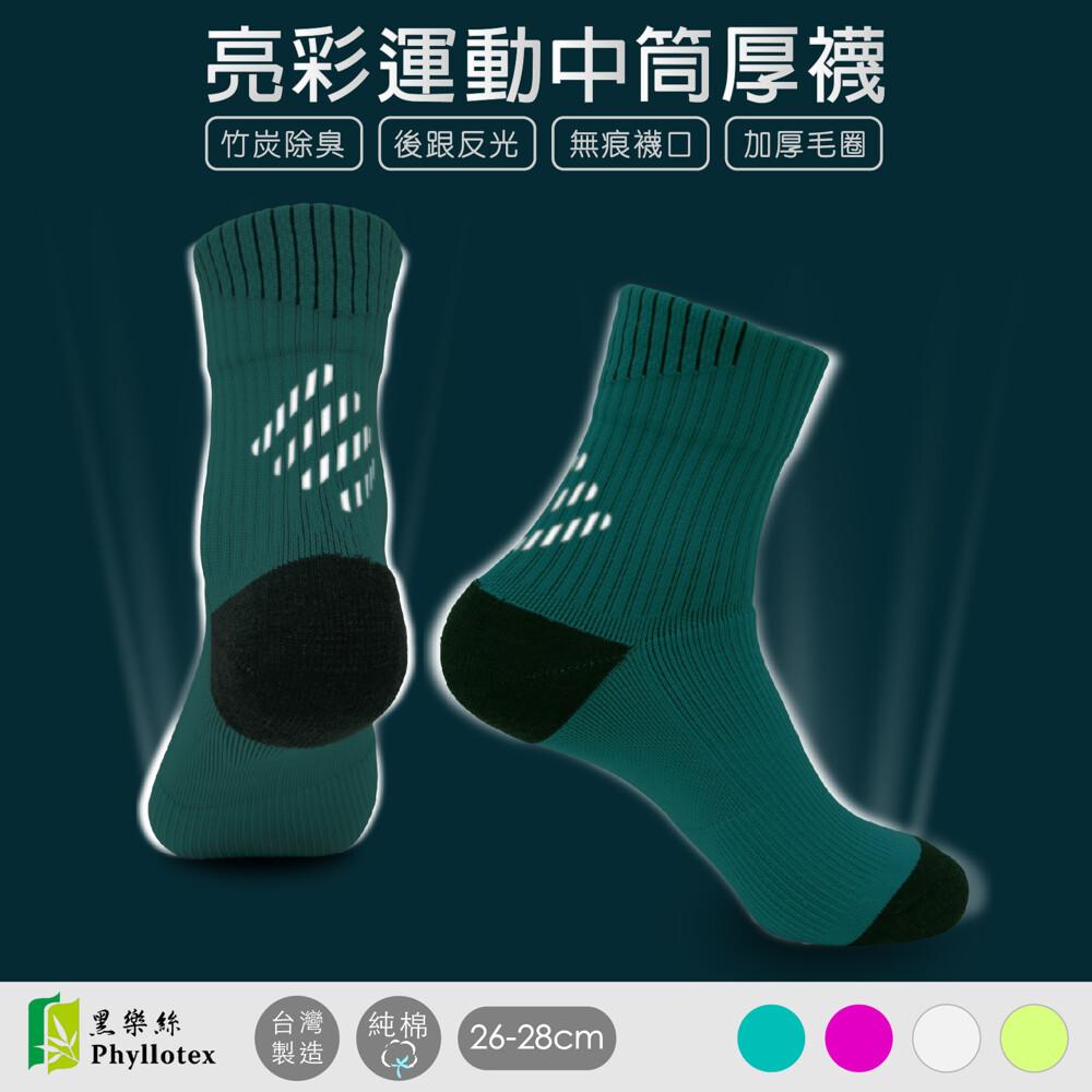 後跟反光/夜跑/運動襪/慢跑/跑步/路跑/厚襪/潮襪/男襪/中筒襪/螢光/型號:670fav