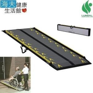 【海夫】日本 蘭德LUNDAL 超輕量 智能斜坡板 (CA-S175)