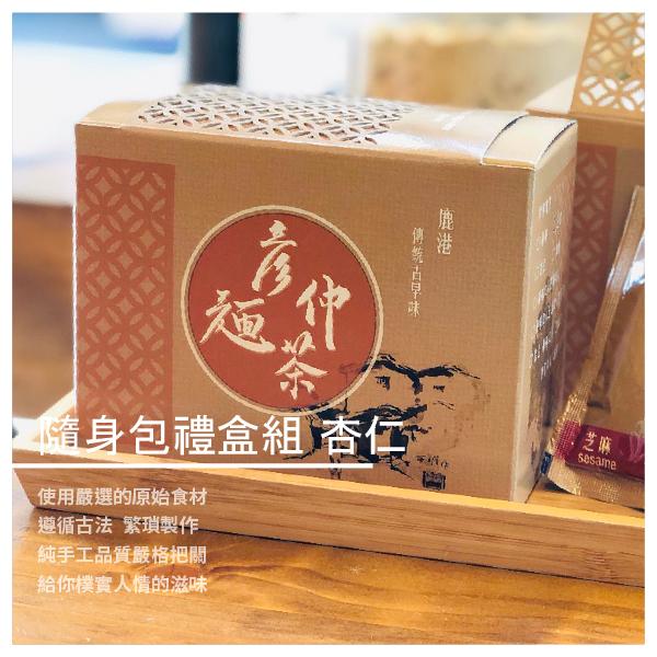 【彥仲麵茶】杏仁麵茶 隨身包禮盒組