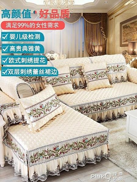 沙發墊四季通用沙發套罩全包萬能套加厚防滑貴妃墊沙發巾北歐簡約  (pink Q時尚女裝)