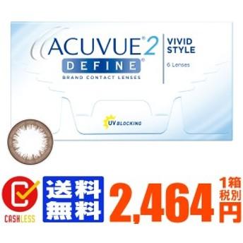 【キャッシュレス5%還元】【ポスト便で送料無料】  2ウィークアキュビューディファイン