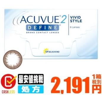 【キャッシュレス5%還元】【処方箋をご提出下さい】  2ウィークアキュビューディファイン