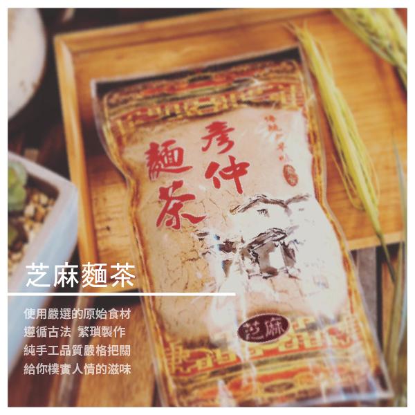 【彥仲麵茶】芝麻麵茶 素食