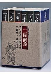 三國演義套書 (6冊):人人文庫系列