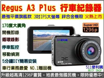 [雅虎最熱銷-升級送32G] Regus A3 plus 行車紀錄器 1296P 高清畫質 - 父親節 新年禮物