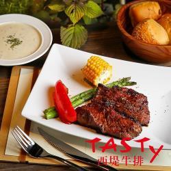 王品集團 Tasty西堤牛排餐券4張-MOD