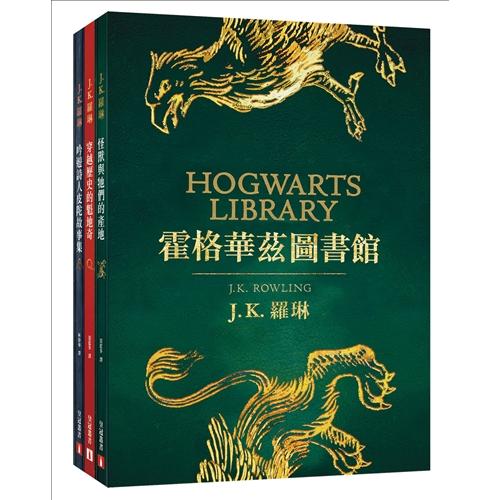 法Amazon書店所有巫師、麻瓜讀者一律★★★★★完美評價!【怪獸與牠們的產地】這是魔法動物學家紐特.斯卡曼德研究多年的心血結晶,記錄了近百隻怪獸的來源、習性、產地,更重要的是牠們的危險程度以及被攻擊
