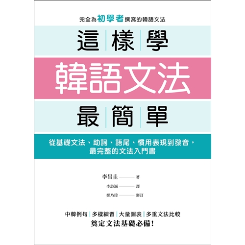 這樣學韓語文法最簡單:從基礎文法、助詞、語尾、慣用表現到發音,最完整的文法入門書[88折]11100848152