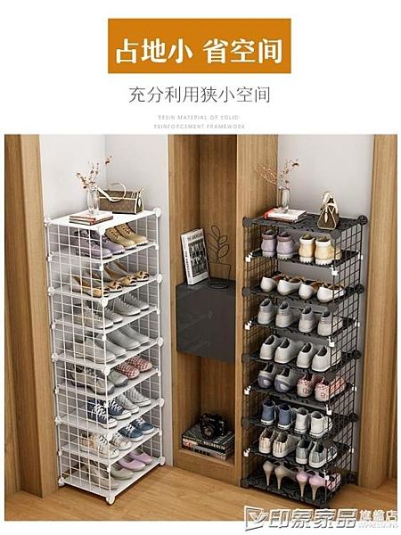 鐵藝鞋架子門口放家用經濟型宿舍小窄多層省空間簡易鞋櫃收納神器  印象家品